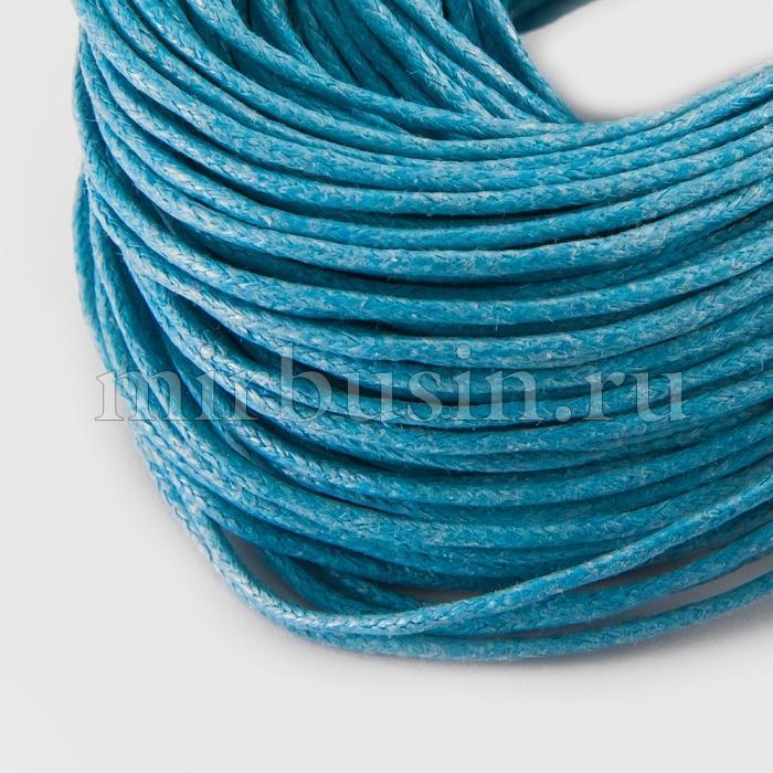 Шнур Вощеный Хлопковый, Цвет: Темно-голубой, Размер: Толщина 1.5мм, около 80м/связка, (УТ000004441)