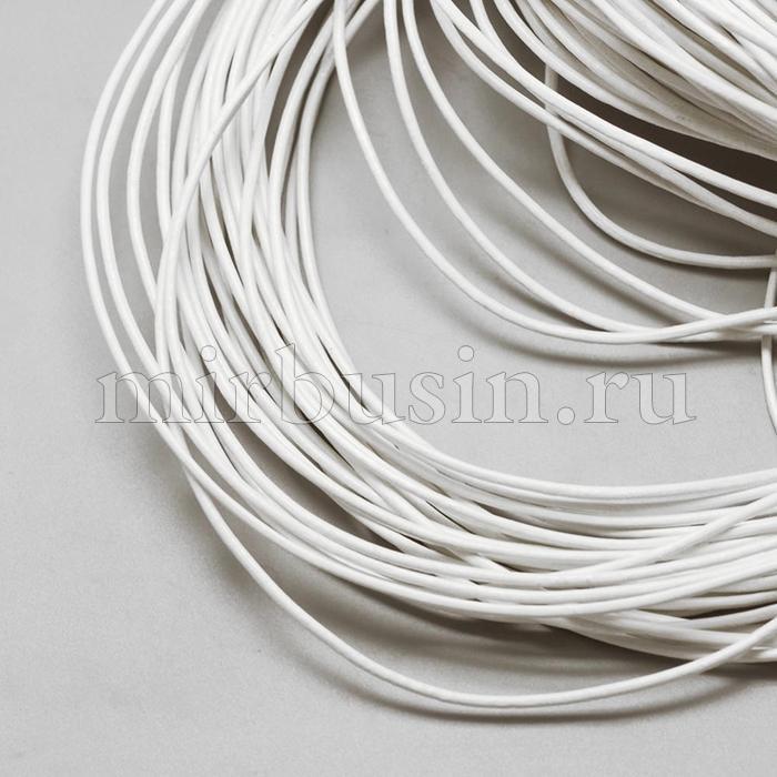 Шнур Натуральная Кожа, Цвет: Белый, Размер: Диаметр 1.5мм, (УТ100015823)